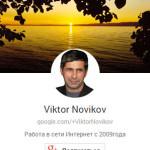 Добавляем  виджет Google+ на сайт