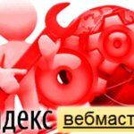Яндекс.Вебмастер о заражении сайта