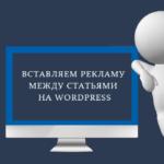 Вставляем рекламу между статьями на WordPress