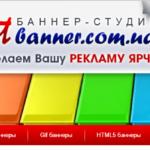 Онлайн генератор баннеров.