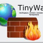 Что такое TinyWall